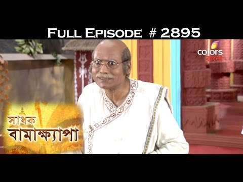 Sadhok-Bamakhyapa--24th-May-2016--সাধক-বামাখ্যাপা--Full-Episode