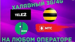 Бесплатный мобильный интернет на любом операторе. Как пользоваться 4G на нулевом балансе. Slow DNS