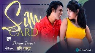 High Quality Mp3 New Bhojpuri Hot Song - सिम कार्ड | Bhojpuri Video Album : सिम कार्ड