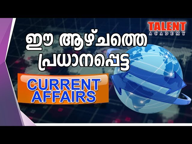 Week's Important & Must Know Current Affairs (2-3 February) | Talent Academy
