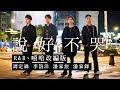 周杰倫 Jay Chou-說好不哭 Won't Cry COVER (R&B嘻哈改編版)周定緯·李洛洋·潘家銳·潘家鋒