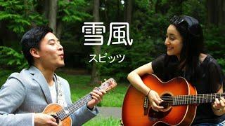 雪風 - スピッツカバー|Spitz - Yukikaze Windblown Snow (Erika Hosoi and Tomoki Sato Cover)【LIVE】