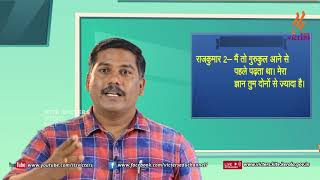 Standard 8 | Hindi | Class – 05