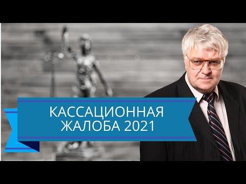 Кассационная жалоба в 2021 году - уголовный процесс / уголовный адвокат Смирнов Андрей Михайлович