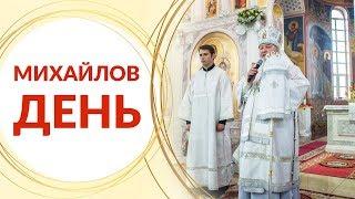 Михайлов день | Православие | Служба в храме | Награждение Сергея Захарченко