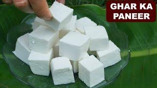 How To Make Paneer At Home | CookWithNisha