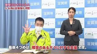 【知事にきく‼】5・6月は支援強化月間(令和2年5月9日)