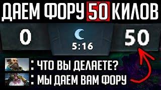 ДАЕМ ФОРУ 50 КИЛЛОВ ВРАГИ СМЕЮТСЯ НАД НАМИ | DOTA 2