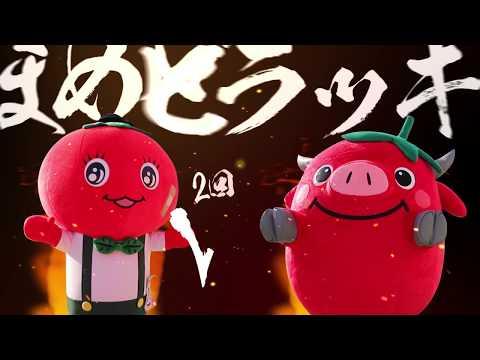 新アトラクション「トマトーナのもりもりトマトーレ」 トマキャラ対決2回戦