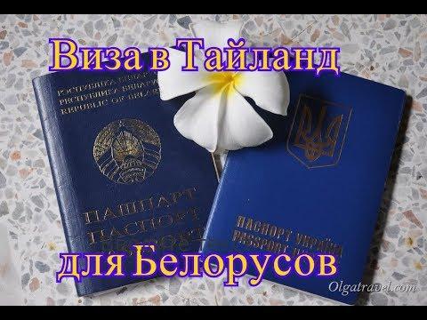 Виза в Тайланд для Белорусов и жителей СНГ