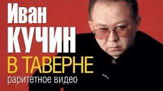 Иван КУЧИН - В таверне (Раритетное видео...около 1996 г.)