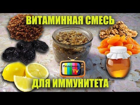 Витаминная смесь из сухофруктов для укрепления иммунитета
