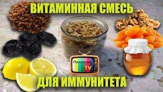 Как сделать смесь из кураги изюма орехов чернослива и меда