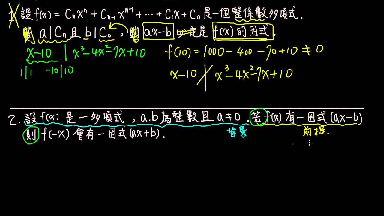 2-3B是非題-牛頓定理   多項式方程式   均一教育平臺