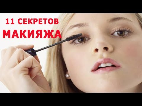 ★ Как правильно делать макияж. 11 секретов макияжа, которые надо знать каждой женщине.