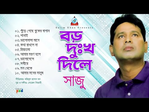 Saju - Boro Dukkho Dile   বড় দুঃখ দিলে   Official Audio Jukebox 2019   Sangeeta