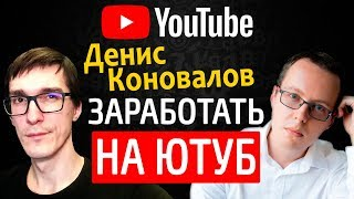 Денис Коновалов - как раскрутить канал и заработать на YouTube / Стас Быков