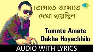 Tomate Amate Dekha Hoyechhilo with lyrics | R.D. Burman