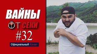Свежая подборка вайнов SekaVines / Выпуск №32