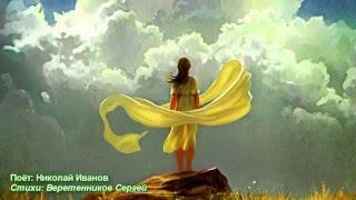 Ель. Песня на стихи Веретенникова С. Поёт Николай Иванов