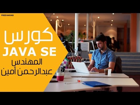 ‪04-Java SE (Input from users interaction between users and program) By Eng-Abdelrahman Amin | Arabic‬‏