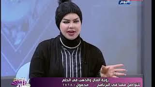 اغاني حصرية مفسرة الأحلام صوفيا زاده تفسر حلم رؤية الفلوس تحميل MP3