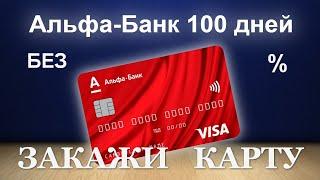 """Кредитная карта """"100 дней без процентов"""" Альфа Банк. Видео"""