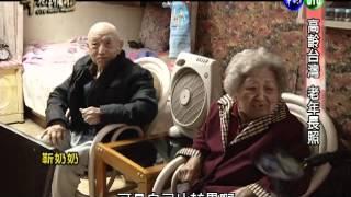 【高齡台灣 老年長照】華視新聞雜誌 2012.02.27