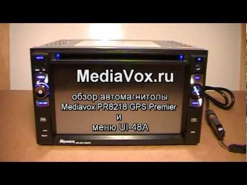 Автомагнитола Mediavox PR-8218 GPS PREMIER (UNIVERSAL)
