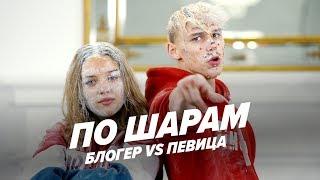 Жесткий страх-понг (Тимоха Сушин vs Даша Щербакова) | ПО ШАРАМ | ЦУЕФА