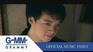 จังหวะหัวใจ - บี้ สุกฤษฎิ์【OFFICIAL MV】