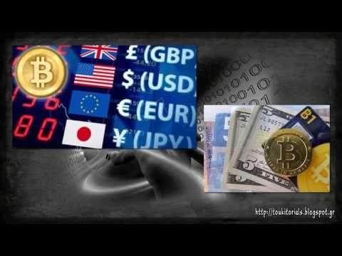 Τι είναι το bitcoin; Μια αναλυτική προσέγγιση από τον Παύλο Τουκίλογλου