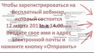 Приглашение на вебинар DENTmarketing ru 12 03 2013