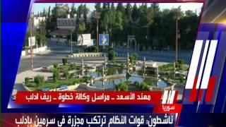 preview picture of video 'مهند الاسعد مراسل وكالة خطوة على قناة العربية الحدث متحدثا عن مجزرة سرمين واخر التطورات في ادلب'