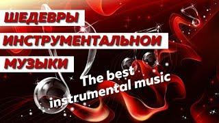 ₰ Самая Лучшая Инструментальная Музыка  для Души /The best instrumental music