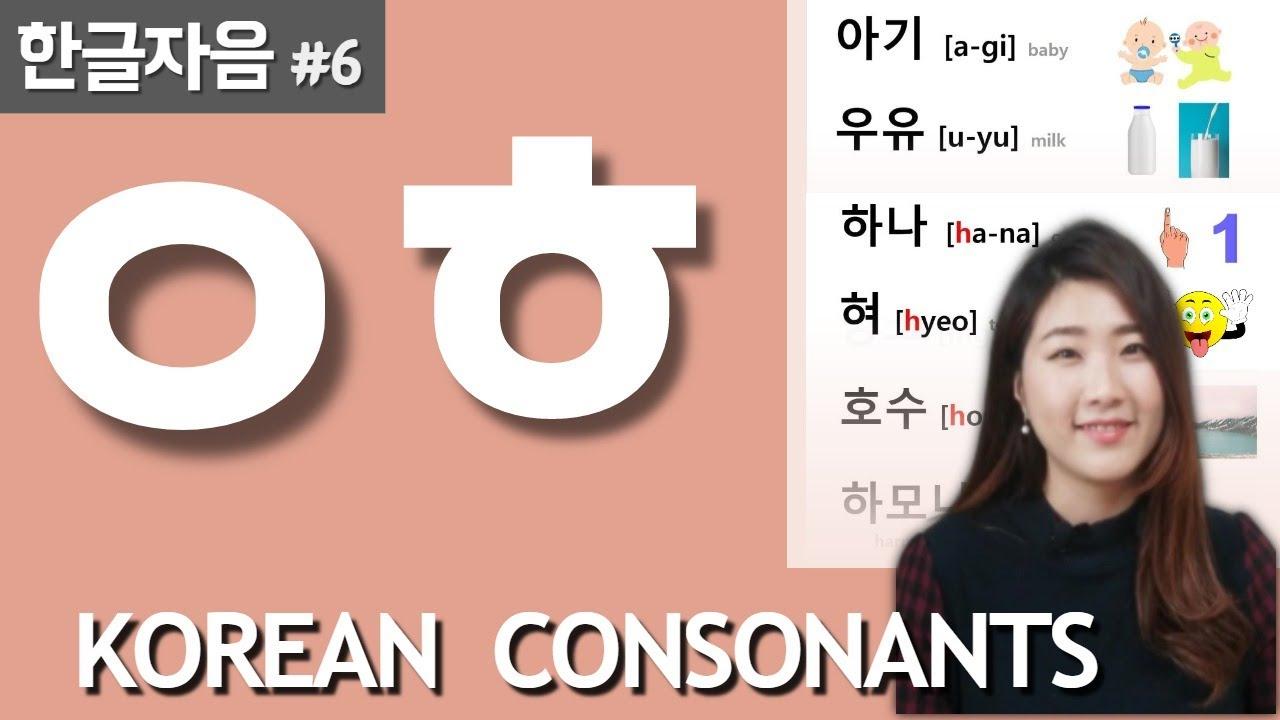 한글자음#6 ㅇㅎ / Learn Korean