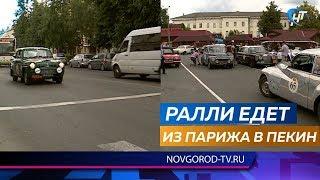 До Великого Новгорода добрались участники ралли-марафона Пекин - Париж