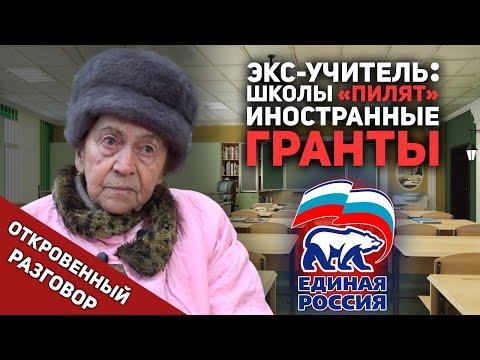 Бывший учитель о московской школе - как пилят иностранные гранты / откровенный разговор