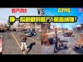【GTA5 VS 看門狗2】哪款遊戲的警方5星通緝厲害? GTA5 VS Watch Dogs 2