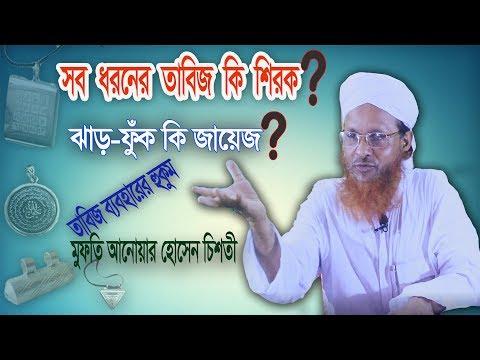 সব ধরনের তাবিজ কি শিরক? ঝার-ফুঁক কি জায়েজ? মুফতি আনোয়ার হোসেন চিশতী। New Bangla waz 2018