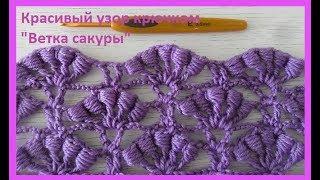 """Красивый узор """"Ветка сакуры"""", вязание крючком ,crochet beautiful pattern(узор №183)"""