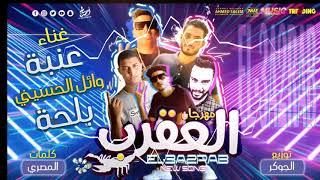 اغاني حصرية مهرجان عقرب l توزيع الجوكر نمبر وان l غناء عنبه & وائل الحسينى & بلحه l كلمات هيما المصرى تحميل MP3