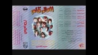 تحميل اغاني حميد الشاعري - العالم قام MP3