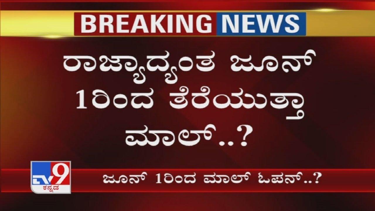 Will Malls & Multiplex Open From June 1   26 May 2020   tv9 Kannada