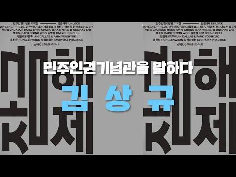민주인권기념관을 말하다 - 김상규(서울과기대 교수/기획전시<잠금해제> 총괄기획)