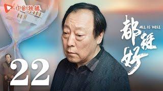都挺好 22(姚晨、倪大红、郭京飞、高露 领衔主演)
