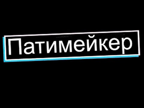 [10 часов] Пика - Патимейкер