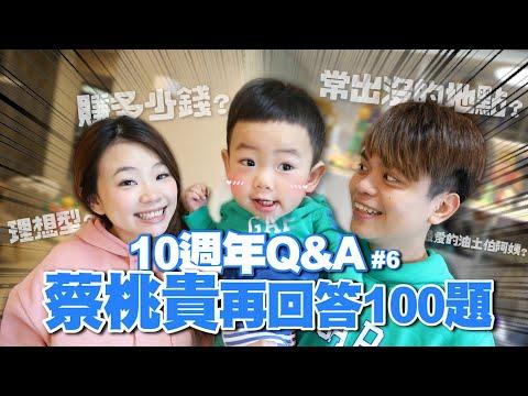 蔡桃貴Q&A*100