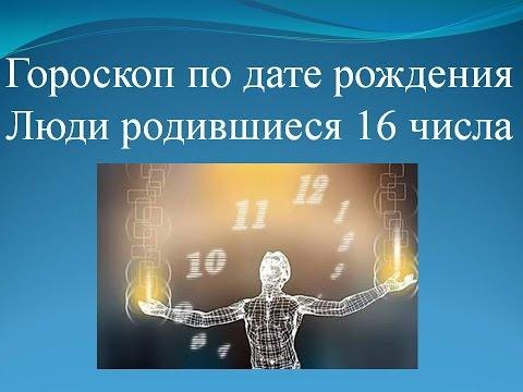 Все гороскопы к 2013 году