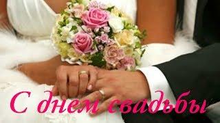 С днем свадьбы  Поздравление Юре и Кате